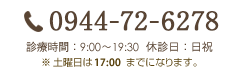 0944-72-6278